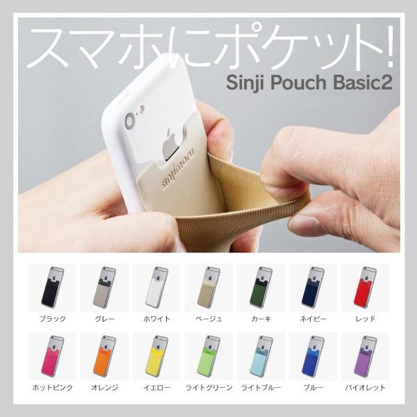 スマホ ポケット Sinji Pouch Basic2 シンジポーチ 収納 カード ケース 貼る はがせる ぴったり フィット