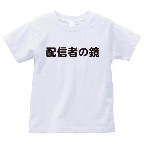 ネット配信Tシャツ 配信者の鏡 ホワイト / Coverfull