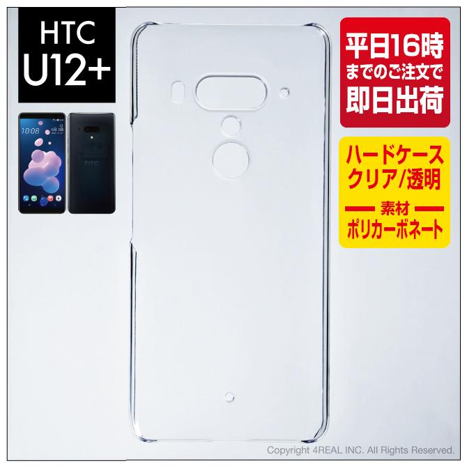 【即日出荷対応商品】 HTC U12+/MVNOスマホ(SIMフリー端末)用(クリア)