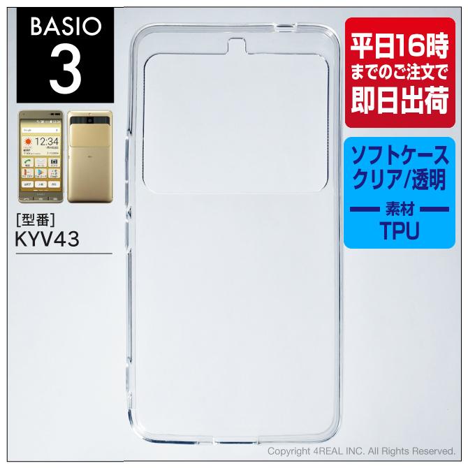 【即日出荷対応商品】 BASIO3 KYV43/au用(ソフトTPUクリア)