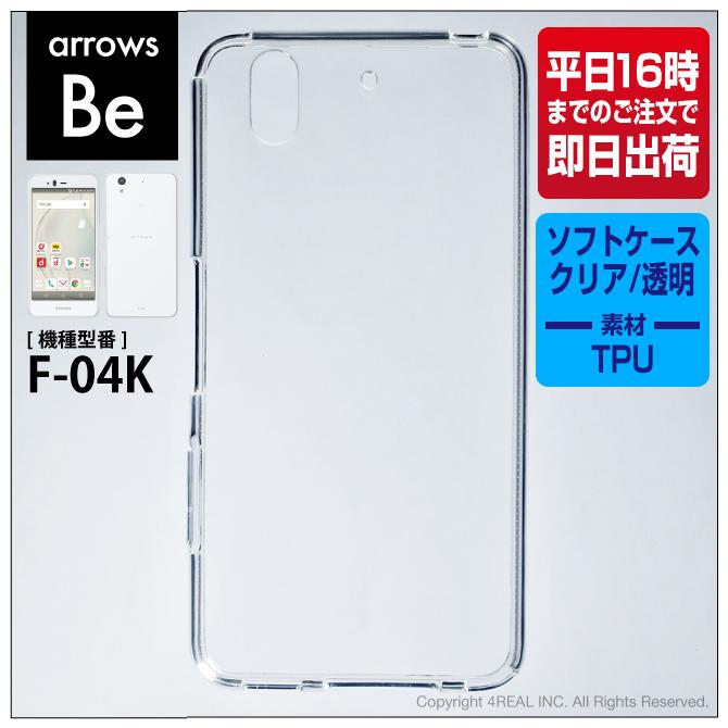【即日出荷対応商品】 arrows Be F-04K/docomo用(ソフトTPUクリア)