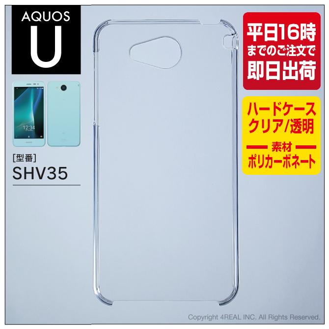 【即日出荷対応商品】 AQUOS U SHV35/au用(クリア)