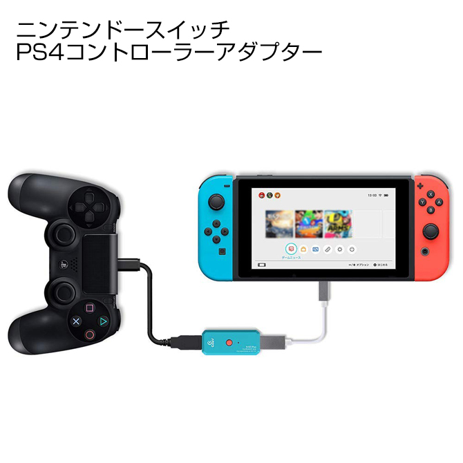 【ニンテンドー スイッチ】PS4コントローラーアダプター スイッチでPS4のコントローラーが使える  N100 Plus