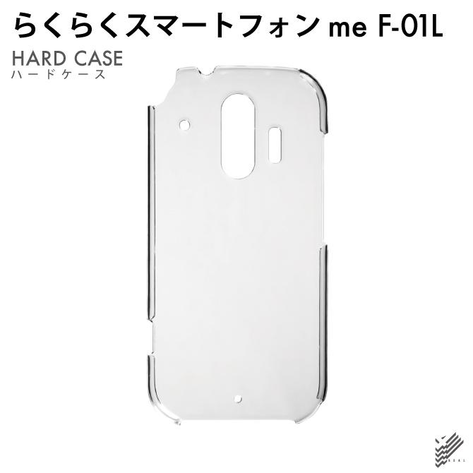 【即日出荷対応商品】 らくらくスマートフォン me F-01L/docomo用(クリア)