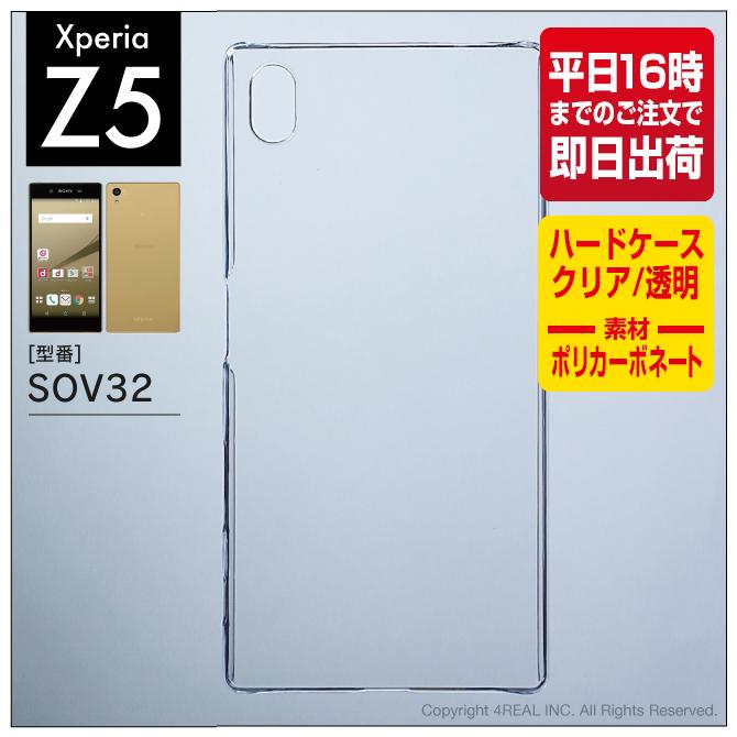 【即日出荷対応商品】 Xperia Z5 SOV32/au用(クリア)