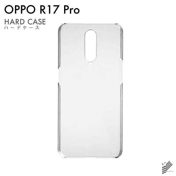 【即日出荷対応商品】 OPPO R17 Pro/MVNOスマホ(SIMフリー端末)用(クリア)