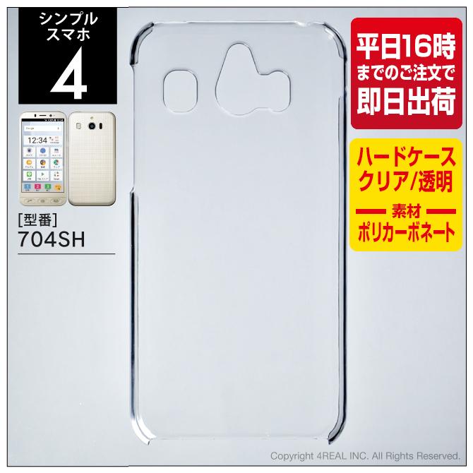 【即日出荷対応商品】 シンプルスマホ4(704SH)/SoftBank用(クリア)