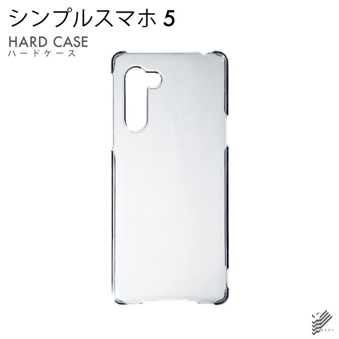 【即日出荷対応商品】 シンプルスマホ5/ SoftBank 用(クリア)