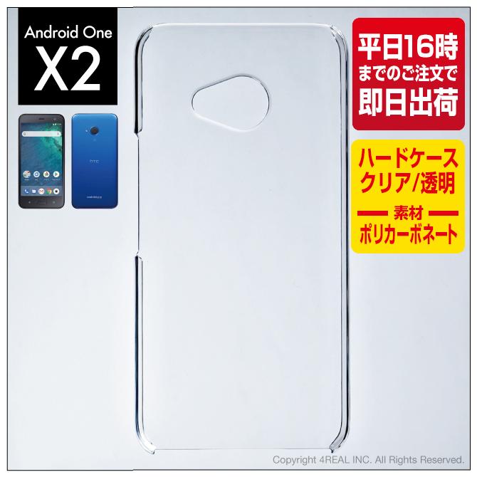 【即日出荷対応商品】 Android One X2/Y!mobile用(クリア)