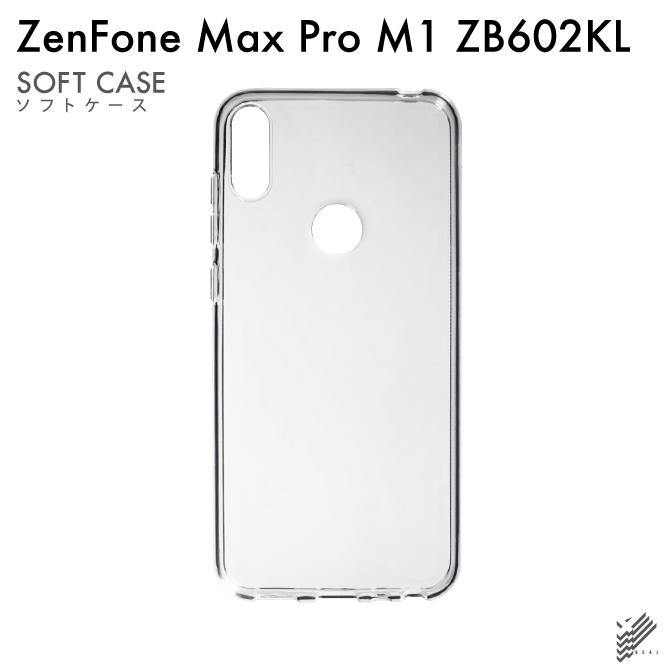 【即日出荷対応商品】 ZenFone Max Pro M1 (ZB602KL)/MVNOスマホ(SIMフリー端末)用(ソフトTPUクリア)