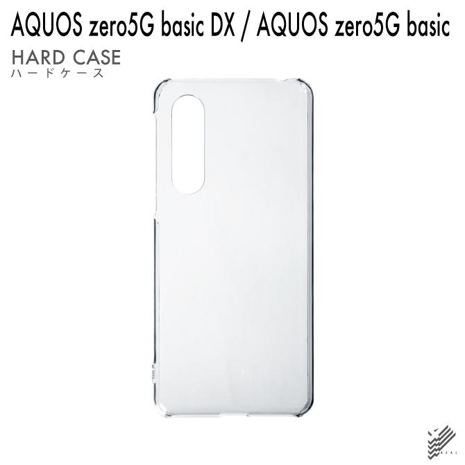 【即日出荷対応商品】 AQUOS zero5G basic DX (SHG02 au), AQUOS zero5G basic (A002SH SoftBank)用(クリア)