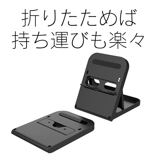 【 ニンテンドースイッチ 】 チャージングセット 折りたたみ可能 スタンド 充電 Nintendo Switch 任天堂スイッチ 人気 TNS-0127