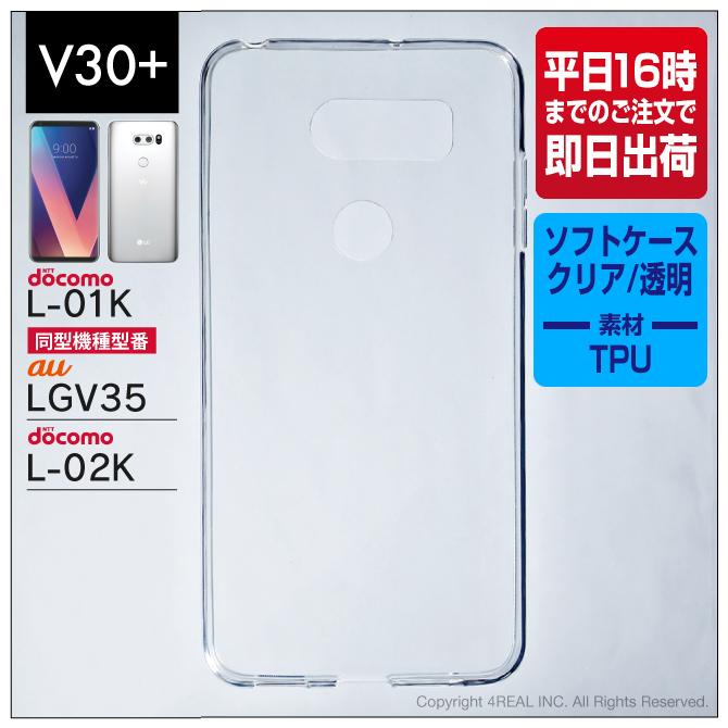 【即日出荷対応商品】 V30+ L-01K docomo / isai V30+ LGV35 au / JOJO L-02K docomo/MVNOスマホ(SIMフリー端末)用(ソフトTPUクリア)