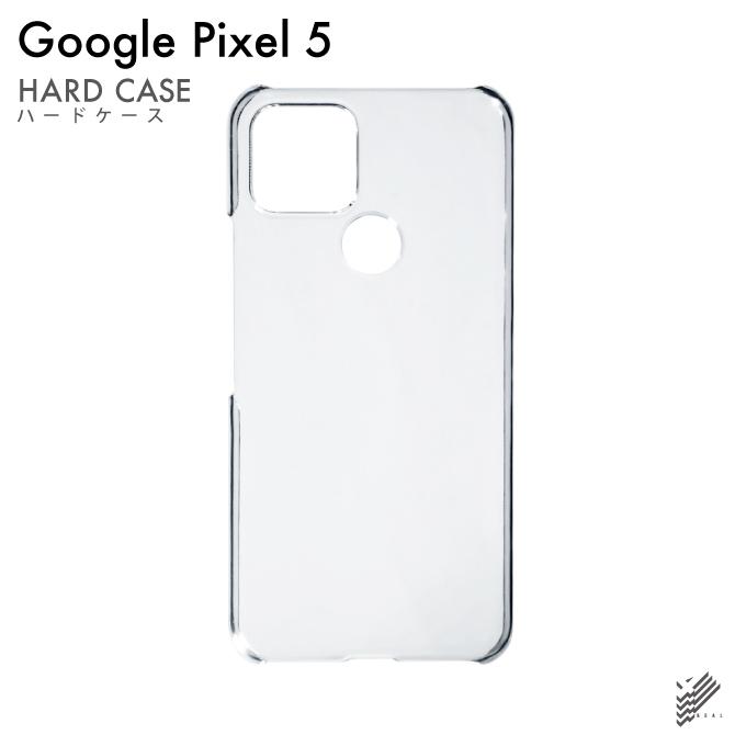 【即日出荷対応商品】 Pixel 5 (SIMフリー/au/SoftBank/docomo)用(クリア)
