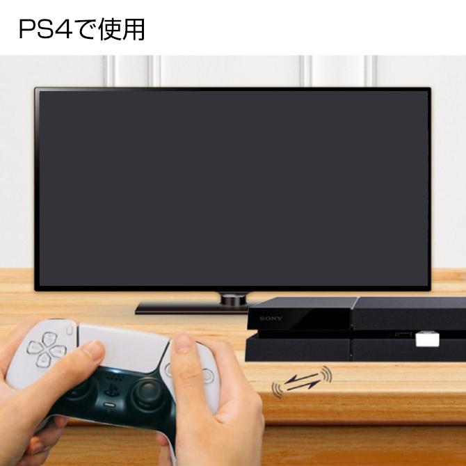 【ニンテンドー スイッチ】PS5コントローラーアダプター スイッチとPS4でPS5のコントローラーが使える  DS50 CooV