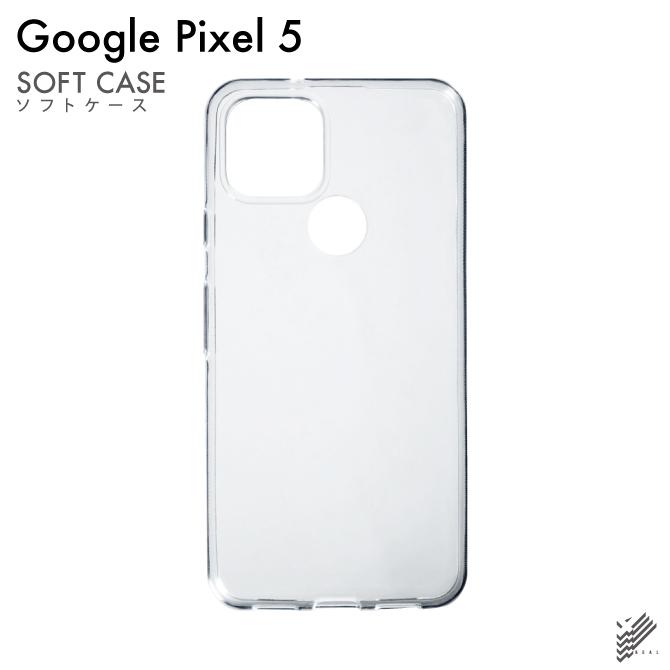 【即日出荷対応商品】 Pixel 5 (SIMフリー/au/SoftBank/docomo)用(ソフトTPUクリア)