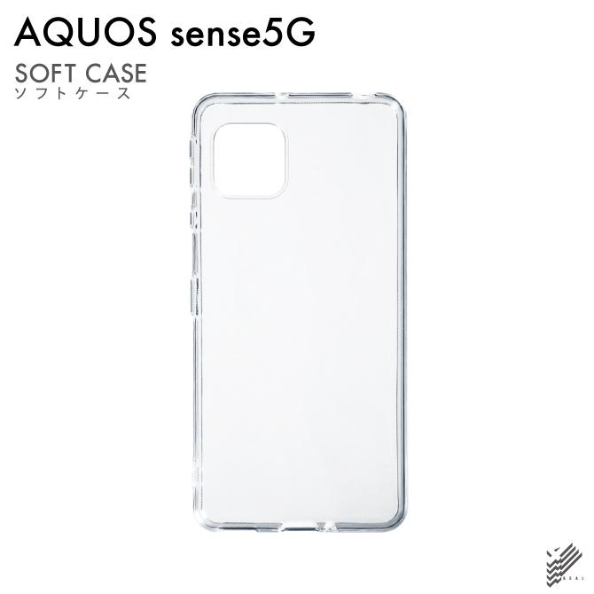 【即日出荷対応商品】 AQUOS sense5G SHG03 / au用(ソフトTPUクリア)