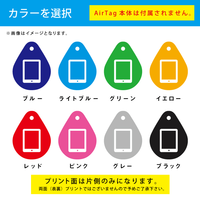 【カラビナ付き】AirTag エアタグ デザイン 保護ケース 【 タブレット / タブレット型端末 】