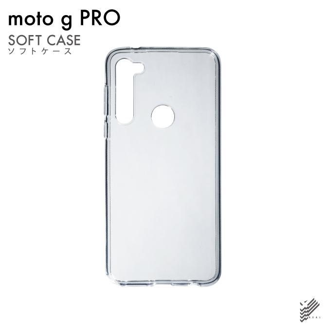 【即日出荷対応商品】 moto g PRO XT2043/MVNOスマホ(SIMフリー端末)用(ソフトTPUクリア)