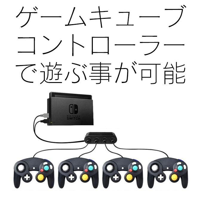 【 ニンテンドースイッチ 】ゲームキューブコントローラーアダプター 4ポート 連射機能 タップ 大乱闘スマッシュブラザーズ HY-6214