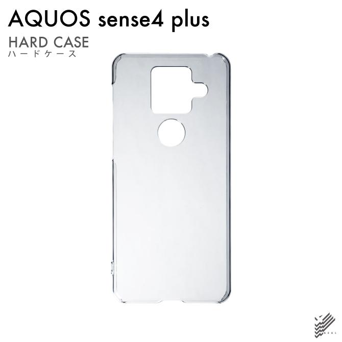 【即日出荷対応商品】 AQUOS sense4 plus/楽天モバイル用(クリア)
