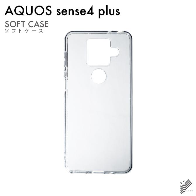 【即日出荷対応商品】 AQUOS sense4 plus/楽天モバイル用(ソフトTPUクリア)