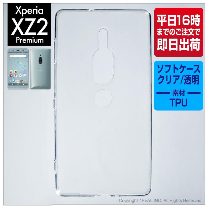 【即日出荷対応商品】 Xperia XZ2 Premium (SO-04K docomo/SOV38 au)用(ソフトTPUクリア)