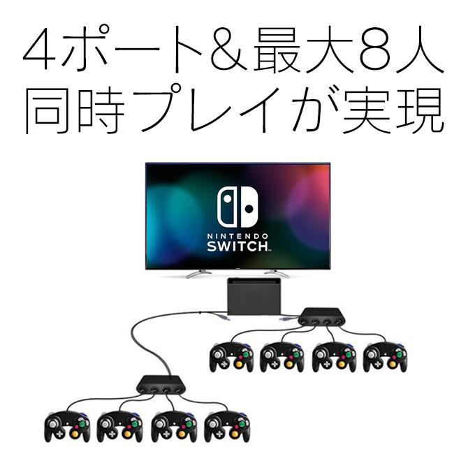 【 ニンテンドースイッチ 】ゲームキューブコントローラーとアダプターのセット 大乱闘スマッシュブラザーズ 連射機能 HY-6214 HY-5102