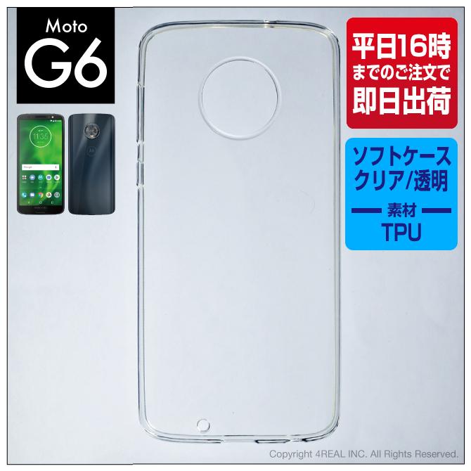 【即日出荷対応商品】 Moto G6/MVNOスマホ(SIMフリー端末)用(ソフトTPUクリア)