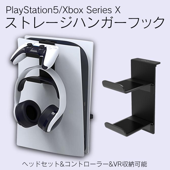【PS5】ストレージハンガーフック コントローラー収納 ヘッドセット収納 VR収納 コンパクト 設置 人気 便利グッズ オススメ PG-9222