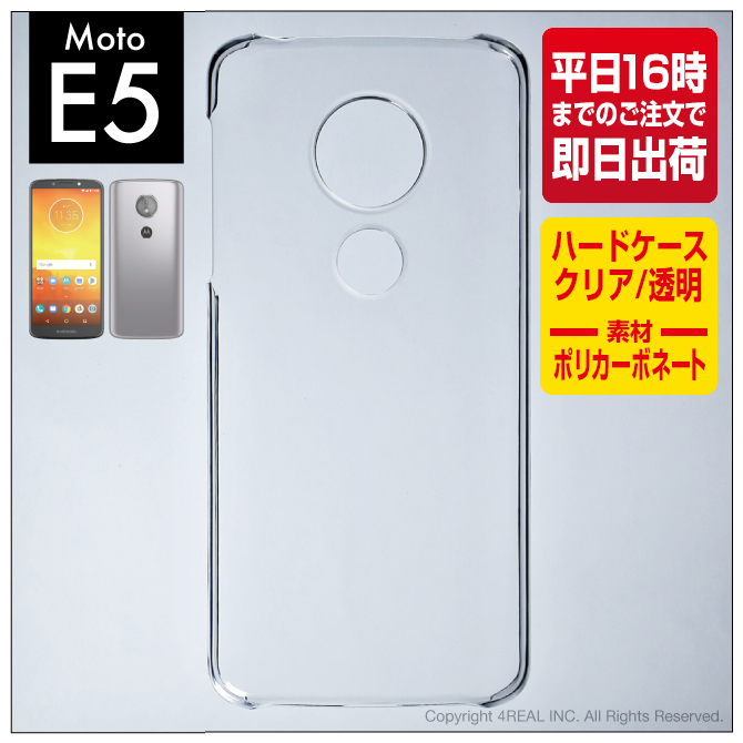 【即日出荷対応商品】 MOTOROLA Moto E5/MVNOスマホ(SIMフリー端末)用(クリア)