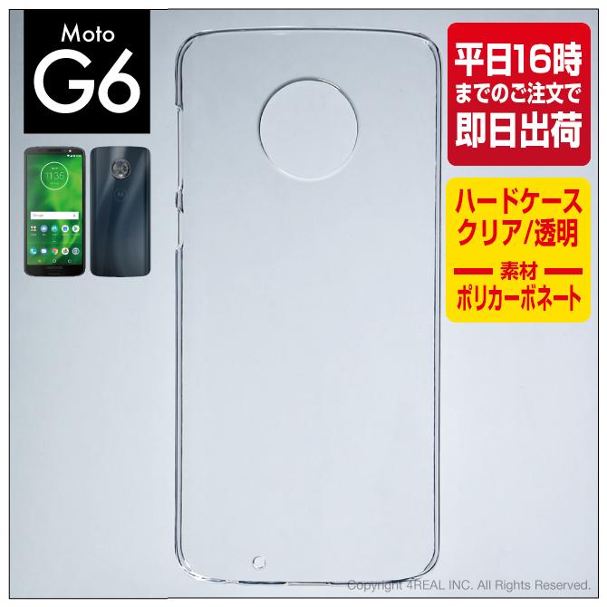 【即日出荷対応商品】 MOTOROLA Moto G6/MVNOスマホ(SIMフリー端末)用(クリア)