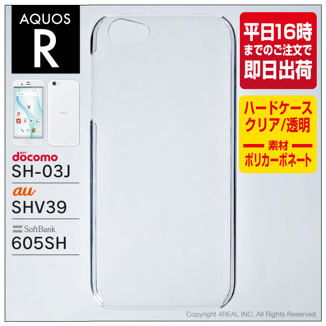 【即日出荷対応商品】 AQUOS R (SH-03J docomo, SHV39 au, SoftBank)用(クリア)