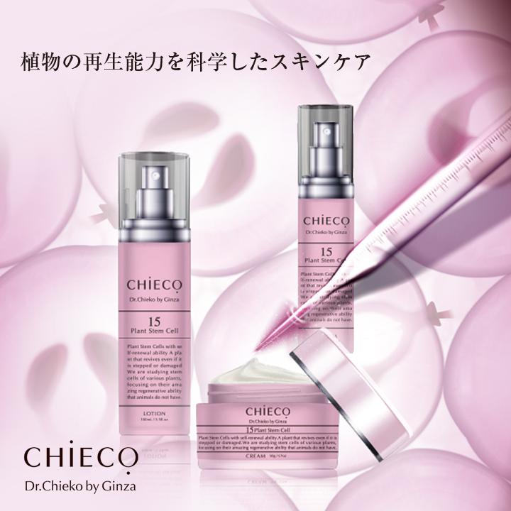 [お試しSALE]CHIECO セラムCP(植物幹細胞エキス配合美容液)