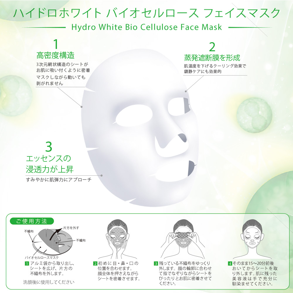 [お試しSALE送料無料]CHIECO ハイドロホワイト バイオセルロース フェイスマスク(スキンケアシートマスク)