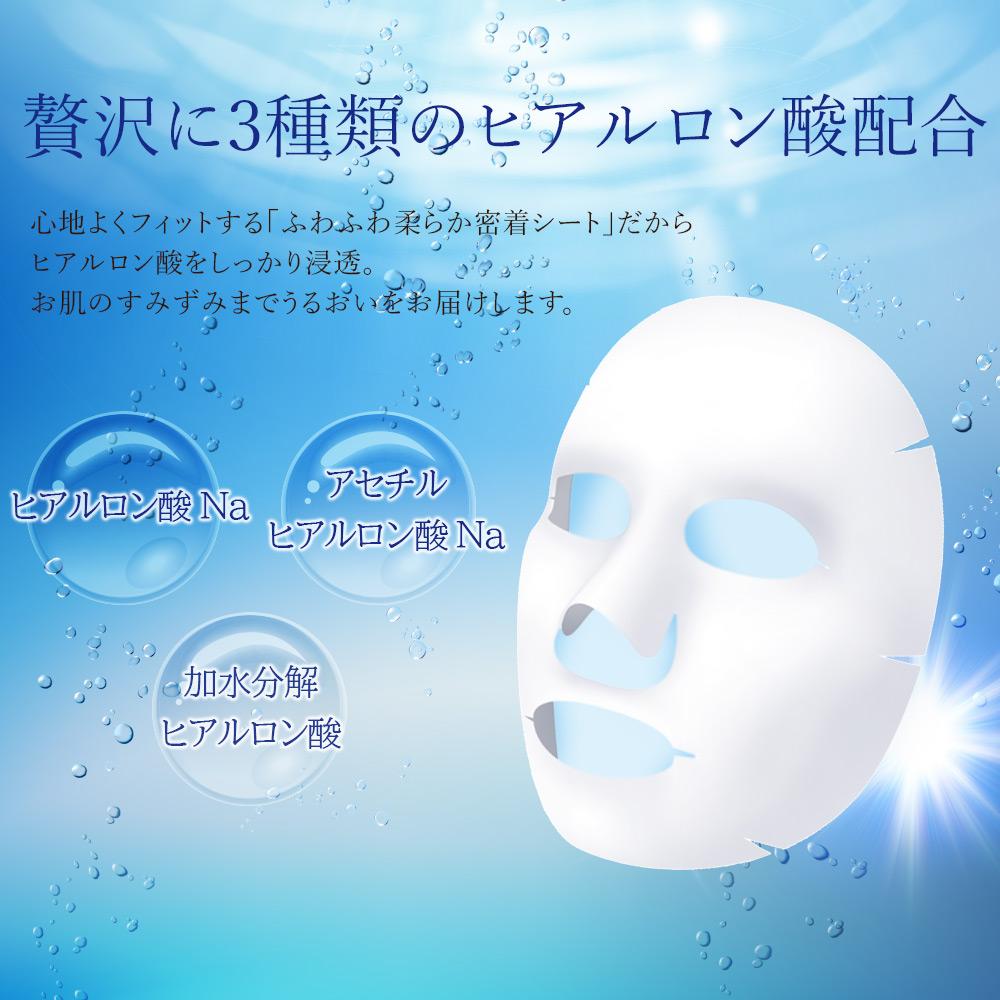[お試しSALE送料無料]トリプルヒアルロン酸フェイスマスク(10枚入り)スキンケアシートマスク