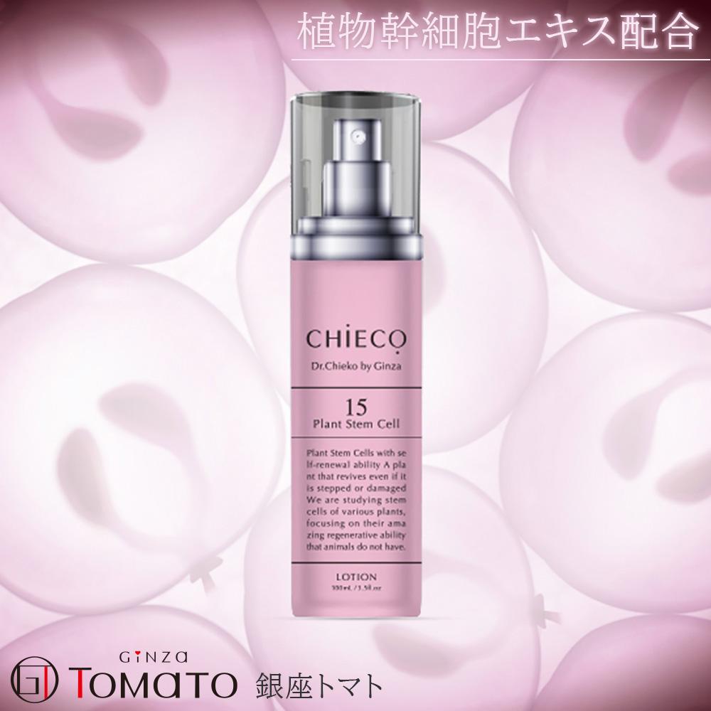 植物幹細胞エキス配合スキンケア CHIECO CPシリーズ化粧水/美容 液/クリーム 3点セット