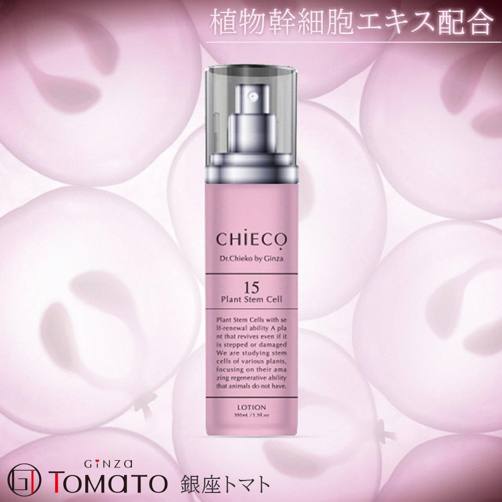 [お試しSALE]植物幹細胞エキス配合スキンケア CHIECO CPシリーズ化粧水/美容 液/クリーム 3点セット