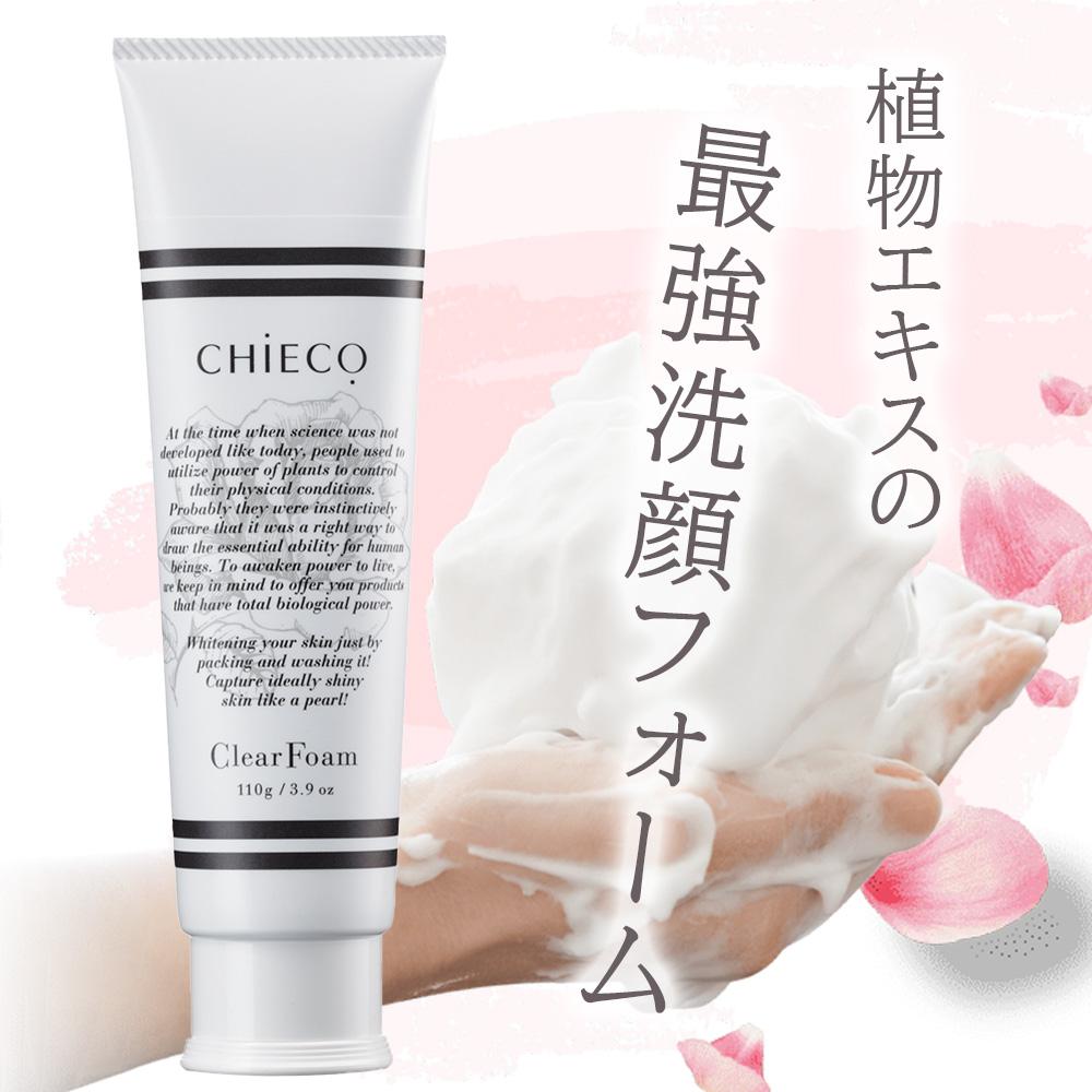 [セット]CHIECO クリアフォームC(洗顔フォーム) /  クレンジングオイルC(メイク落とし)