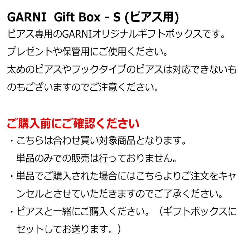 GARNI GIFT BOX - S (ピアス用)