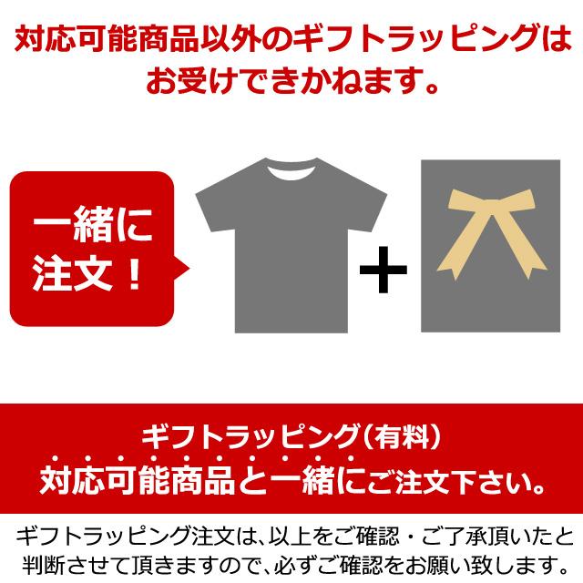 ギフトラッピング【有料】※対応商品と一緒にご注文下さい