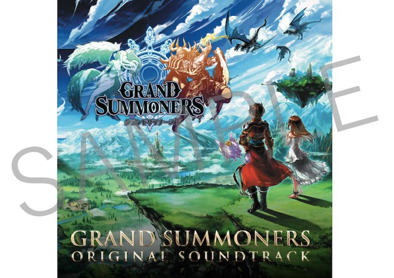 「グランドサマナーズ」オリジナルサウンドトラック全37曲2枚組
