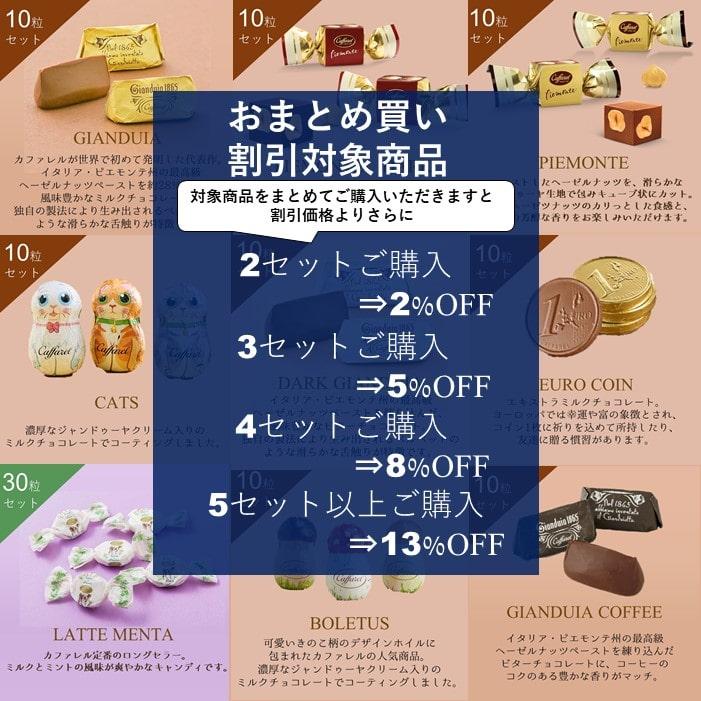 【おまとめ買い対象商品】【お得なセット12%OFF】コーヒージャンドゥーヤ10粒セット