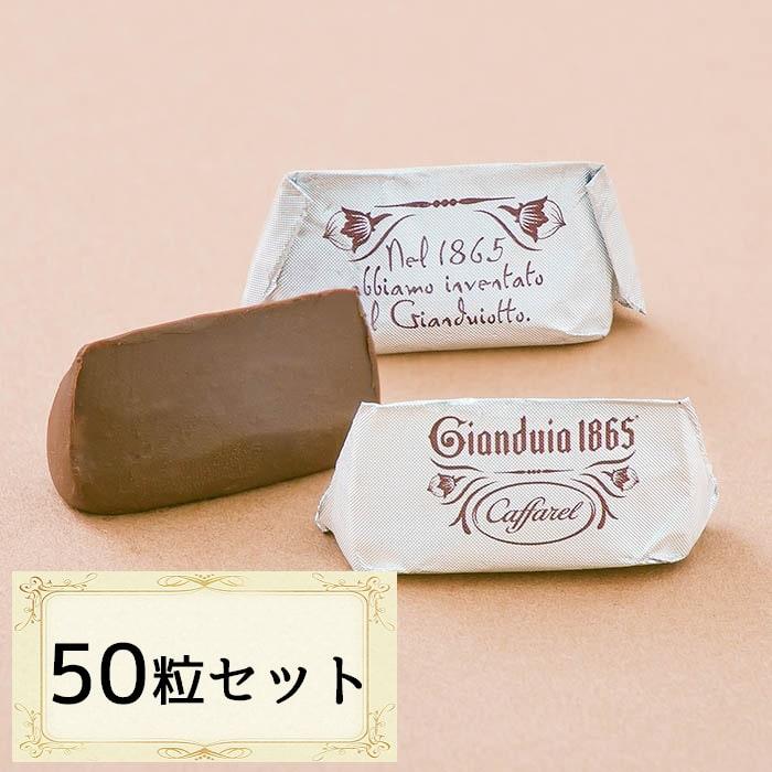 ジャンドゥーヤビター 50粒セット