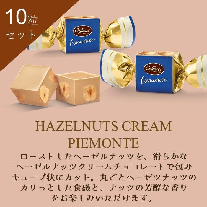 ピエモンテクリーム 10粒セット