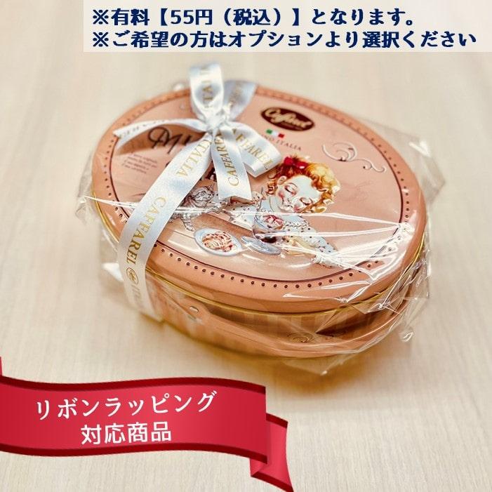 ※送料無料※【バレンタイン2021】クオーレ・ドルチェ