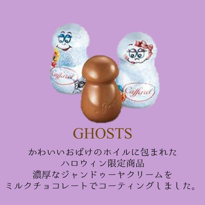 【ハロウィン2021】【秋のキャラメルフレーバー】ハロウィンギフトボックス