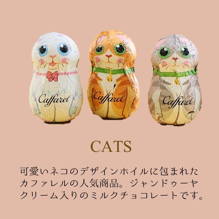 【バレンタイン2021限定】ガッティーノ