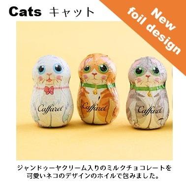 【ネコの日2021】キャッティ・ドルチ M
