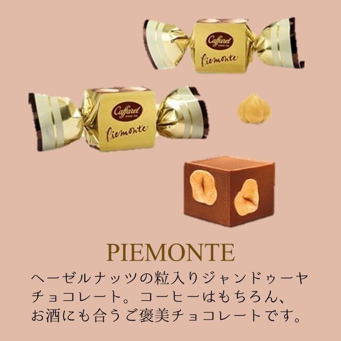 【New】ギフト ピッコラ